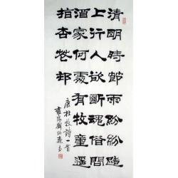 Chinese Calligraphy Painting - CNAG014823