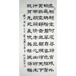 Chinese Calligraphy Painting - CNAG014850