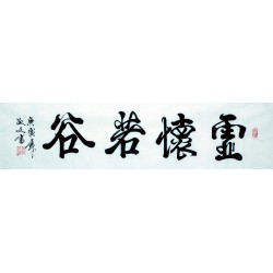 Chinese Regular Script Painting - CNAG007221