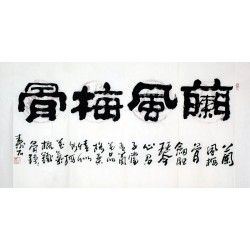 Chinese Clerical Script Painting - CNAG008063