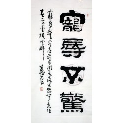 Chinese Clerical Script Painting - CNAG008395
