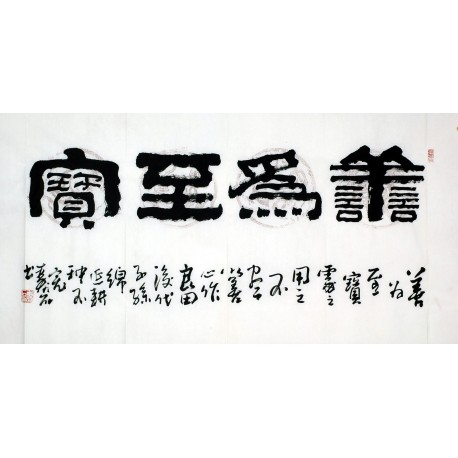 Chinese Clerical Script Painting - CNAG008398