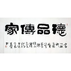 Chinese Clerical Script Painting - CNAG008401