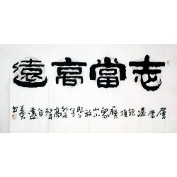 Chinese Clerical Script Painting - CNAG008402