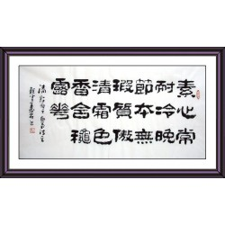 Chinese Calligraphy Painting - CNAG008737